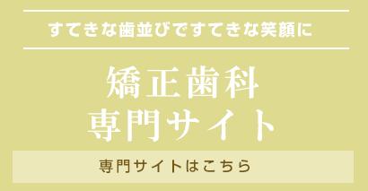 原田歯科クリニック 矯正サイト