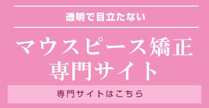 原田歯科クリニック マウスピース・インビザライン専門サイト