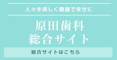 原田歯科クリニック 総合サイト