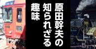創業者 原田幹夫の知られざる趣味