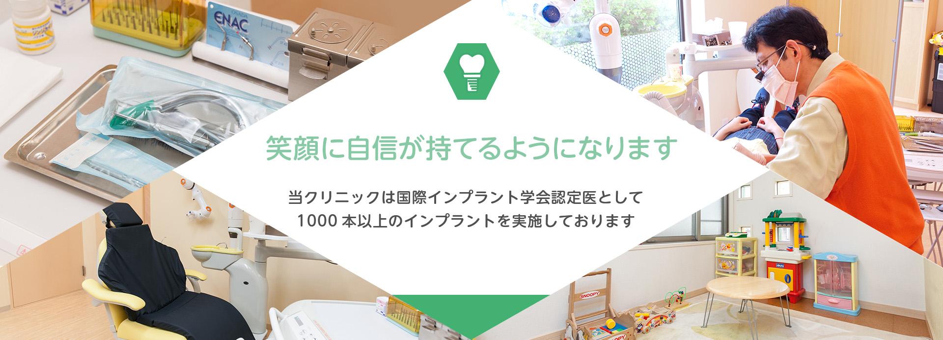 原田歯科クリニック インプラントサイト