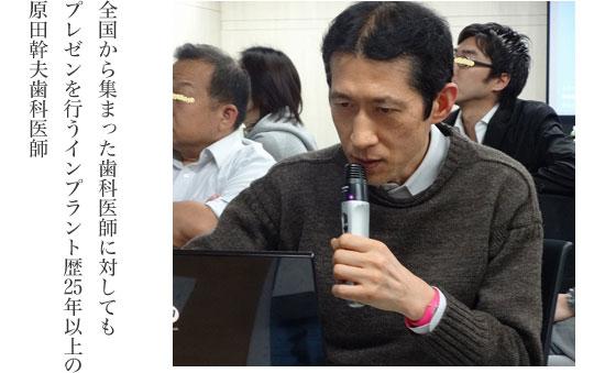 全国から集まった歯科医師に対してもプレゼンを行うインプラント歴25年以上の原田幹夫歯科医師